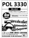 POL 3330 (PA 452 ) การพัฒนาทรัพยากรมนุษย์ในองค์การ ข้อสอบลับเฉพาะ ใช้เฉพาะภาคซ่อม 2/62, S/62