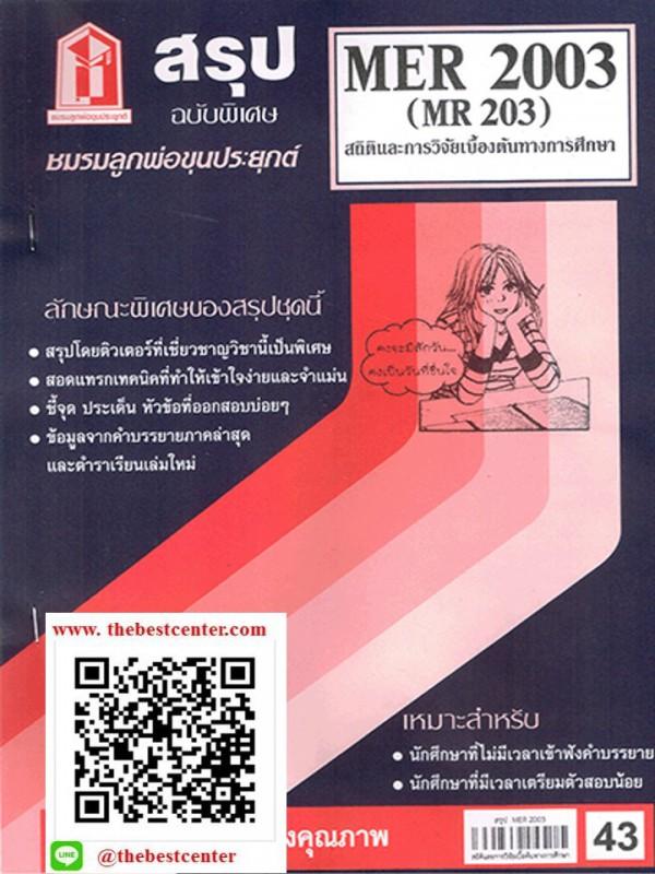 สรุปชีทราม MER 2003 (MR 203) ความรู้เบื้องต้นกับสถิติและวิจัยทางการศึกษา