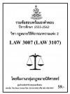 รวมข้อสอบนิติ LAW3007 (LAW3107) วิชากฏหมายวิธีพิจารณาความแพ่ง 2