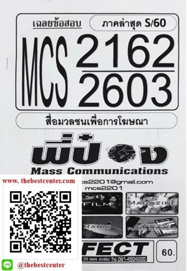 MCS2162 / MCS2603 / MCS263 / MC113 เฉลยข้อสอบสื่อมวลชนเพื่อการโฆษณา