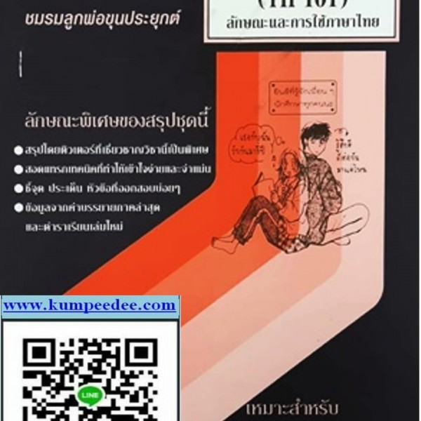 สรุป THA 1001 (TH101) ลักษณะและการใช้ภาษาไทย