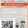 ข้อสอบชีทรามPOL3311 / PA312 การเมืองและระบบราชการ