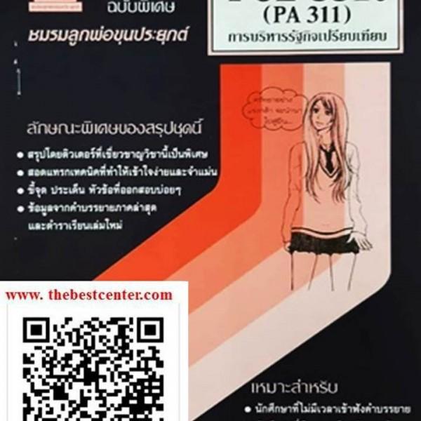 สรุปชีทราม POL3310 / PA311 การบริหารรัฐกิจเปรียบเทียบ