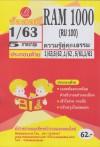 ข้อสอบ RAM 1000 (RU 100) ความรู้คู่คุณธรรม เทอม 1/63