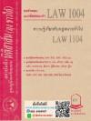 ข้อสอบเก่าธงคำตอบ LAW 1004 (LAW 1104) ความรู้เกี่ยวกับกฎหมายทั่วไป โดย นิติสาสน์ ลุงชาวใต้