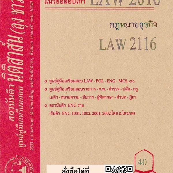 ข้อสอบเก่า ธงคำตอบ LAW 2016 (LAW2116) กฎหมายธุรกิจ