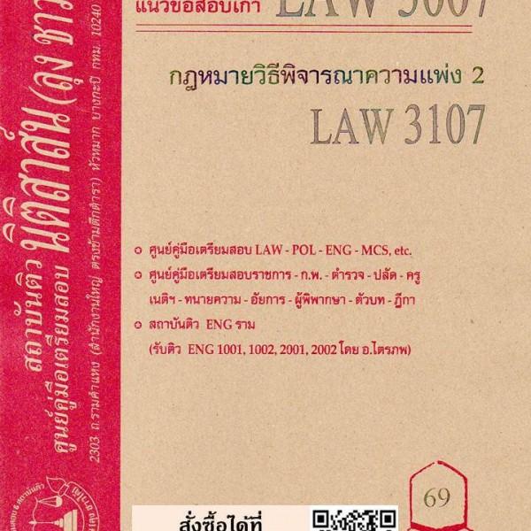 ข้อสอบธงคำตอบ LAW 3007 (LAW 3107) กฎหมายวิธีพิจารณาความแพ่ง 2