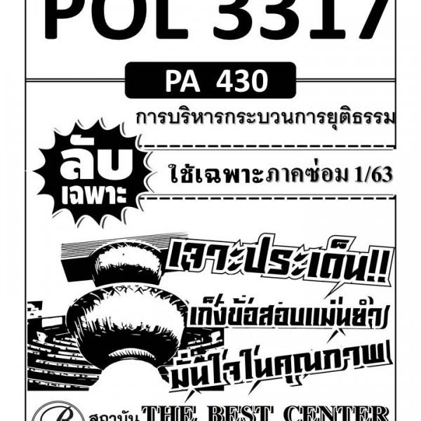 POL 3317 (PA 430) การบริหารกระบวนการยุติธรรม ใช้เฉพาะภาคซ่อม 1/63