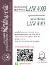 สรุปคำบรรยาย LAW 4003 (LAW 4103) กฎหมายระหว่่างประเทศแผนกคดีเมือง