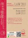 ข้อสอบเก่าธงคำตอบ LAW 2011 (LAW 2111) กฎหมายแพ่งและพาณิชย์ว่าด้วยตัวแทน นายหน้า