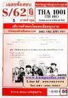 ข้อสอบ THA1001 (TH101) ลักษณะและการใช้ภาษาไทย