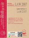 ข้อสอบเก่าธงคำตอบ LAW 2007 (LAW 2107) กฎหมายอาญา 2