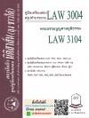 สรุปคำบรรยาย LAW 3004 (LAW 3104) หนังสือกฎหมายพระธรรมนูญศาลยุติธรรม