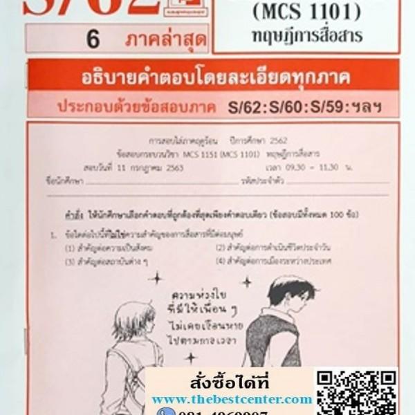 MCS1151 / MCS1101 / MC111 เฉลยทฤษฎีการสื่อสาร