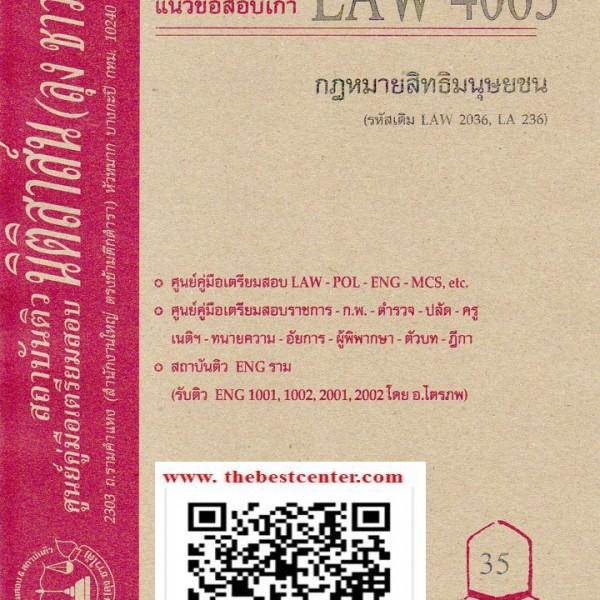 ข้อสอบธงคำตอบ LAW 4063 กฎหมายสิทธิมนุษยชน