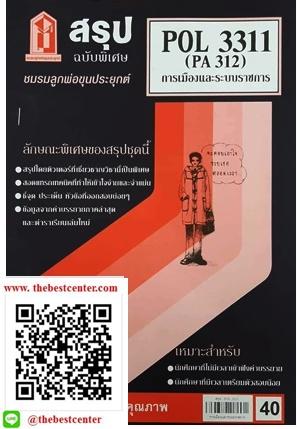 สรุปชีทรามPOL3311 / PA312 เมืองและระบบราชการ