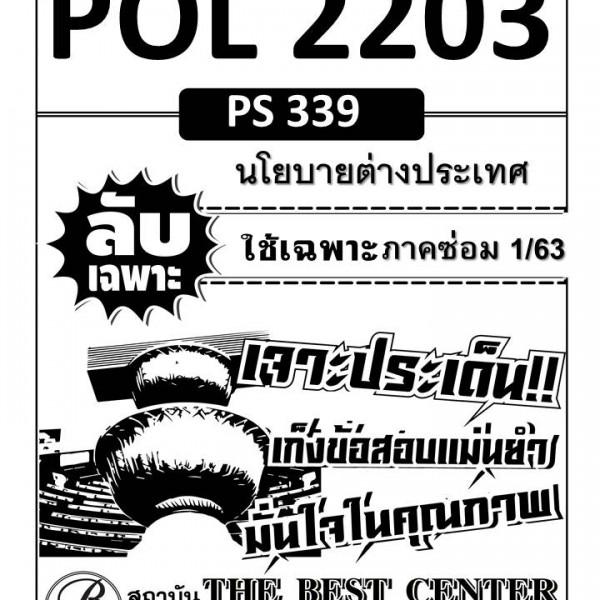 POL 2203 (PS 339 ) นโยบายต่างประเทศ ใช้เฉพาะภาคซ่อม 1/63