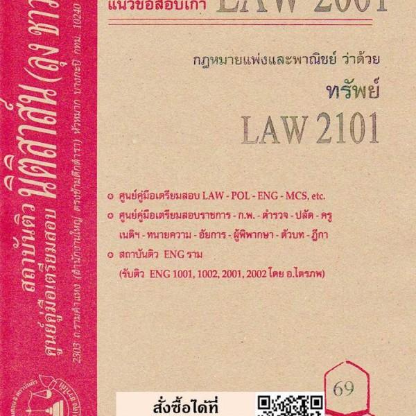 ข้อสอบเก่าธงคำตอบ LAW 2001 (LAW 2101) กฎหมายแพ่งและพาณิชย์ว่าด้วยทรัพย์