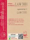 ข้อสอบเก่าธงคำตอบ LAW 3001 (LAW 3101) กฎหมายอาญา 3