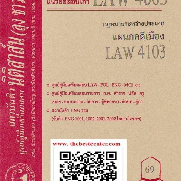 ข้อสอบธงคำตอบ LAW 4003 (LAW 4103) กฎหมายระหว่่างประเทศแผนกคดีเมือง