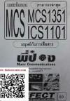 MCS1351 / ICS1101 เฉลยข้อสอบมนุษย์กับการสื่อสาร