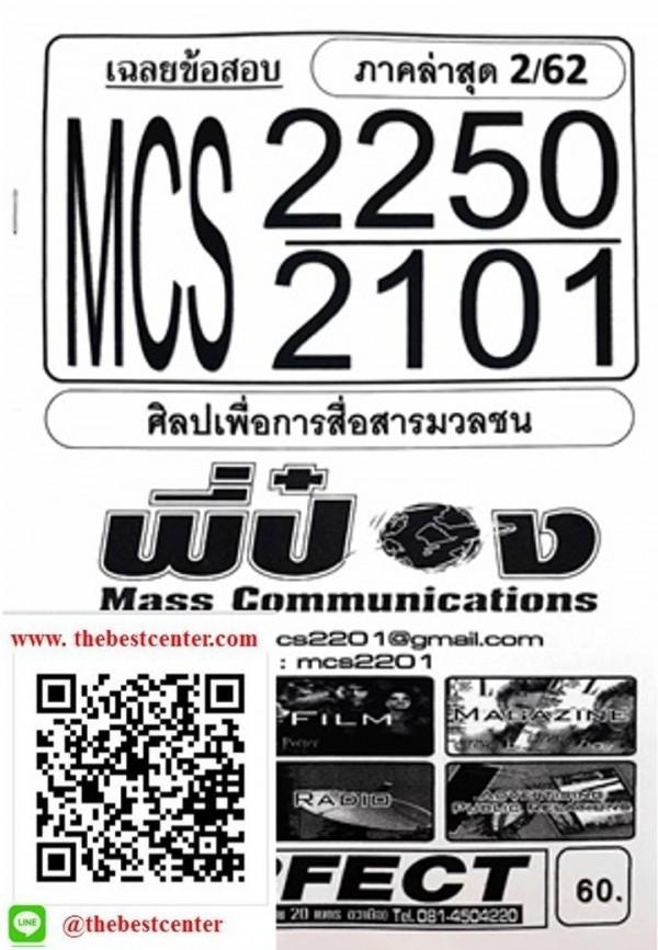 MCS2250 / MCS2101 / MC211 เฉลยข้อสอบศิลปเพื่อการสื่อสารมวลชน