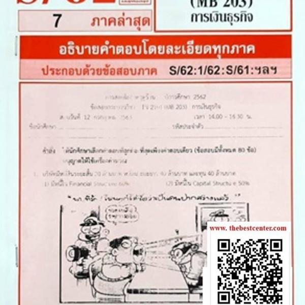 FIN2101 / MB203 เฉลยการเงินธุรกิจ