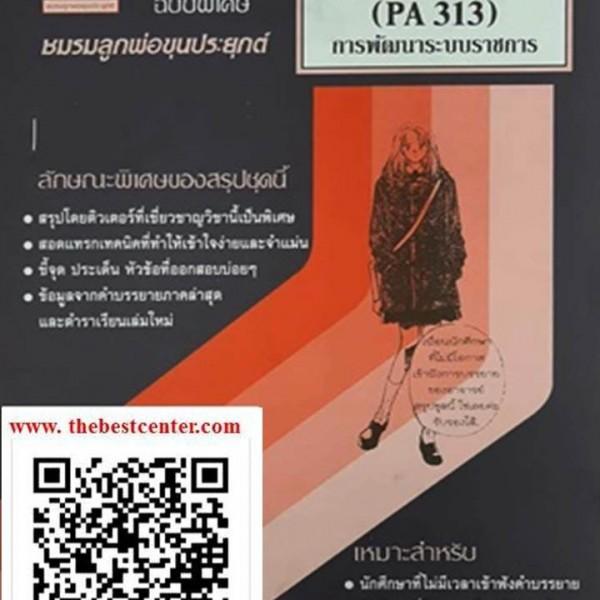 สรุปชีทราม POL3312 / PA313 การพัฒนาระบบราชการ