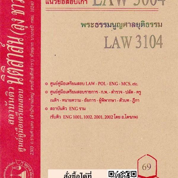 ข้อสอบเก่าธงคำตอบ LAW 3004 (LAW 3104) พระธรรมนูญศาลยุติธรรม