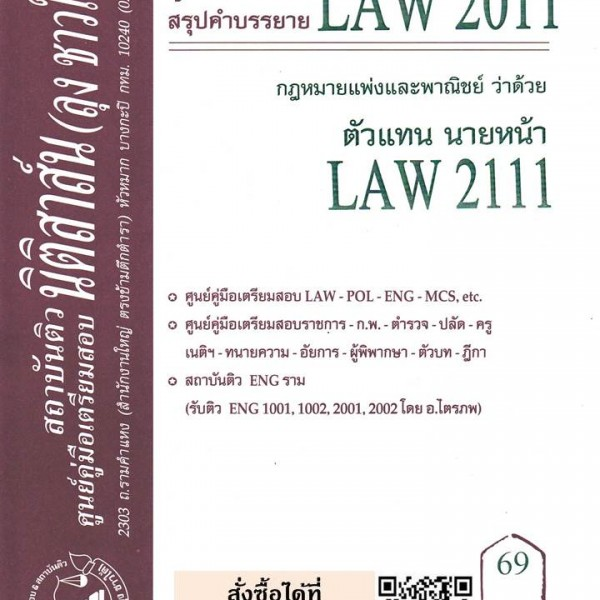 สรุปคำบรรยาย LAW 2011 (LAW 2111) กฎหมายแพ่งและพาณิชย์ว่าด้วยตัวแทน นายหน้า