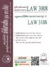 สรุปคำบรรยาย LAW 3008 (LAW 3108) กฎหมายวิธีพิจารณาความอาญา 2