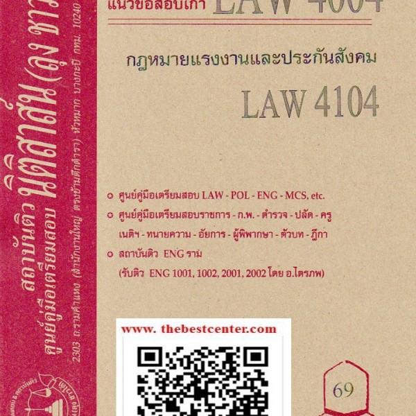 ข้อสอบธงคำตอบ LAW 4004 (LAW 4104) กฎหมายแรงงานและประกันสังคม