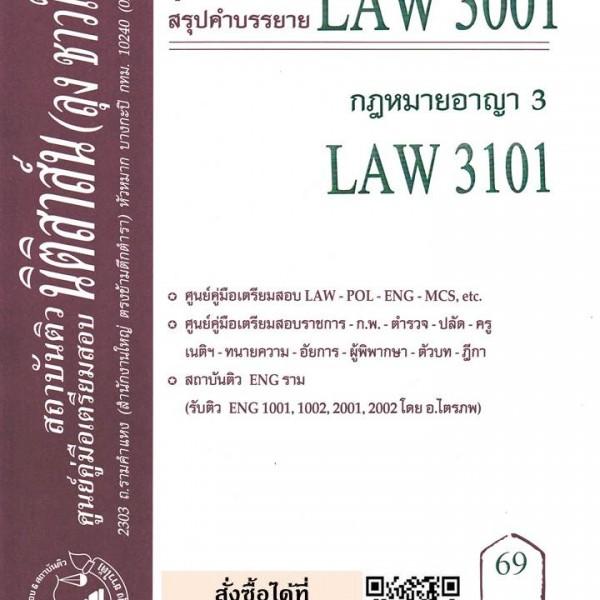สรุปคำบรรยาย LAW 3001 (LAW 3101) กฎหมายอาญา 3