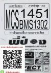 MCS1451 / BMS1302 เฉลยข้อสอบการสื่อสารเพื่อการกระจายเสียง