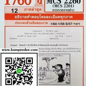 KP-5039 เฉลย MCS2260 / MCS2201 / MC221 / MC420 การรายงานข่าว