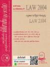 ข้อสอบเก่าธงคำตอบ LAW 2004 (LAW 2104) กฎหมายรัฐธรรมนูญ