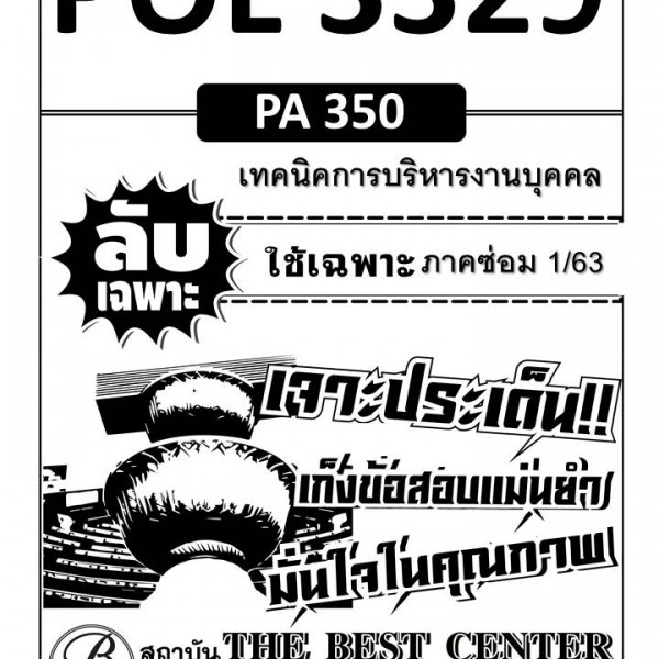 POL 3329 (PA 350 ) เทคนิคการบริหารงานบุคคลใช้เฉพาะภาคซ่อม 1/63