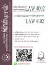 สรุปคำบรรยาย LAW 4002 (LAW 4102) การว่าความและการจัดทำเอกสารฯ