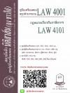 สรุปคำบรรยาย LAW 4001 (LAW 4101) กฎหมายเกี่ยวกับภาษีอากร