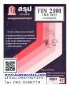 FIN2101 / MB203 สรุปการเงินธุรกิจ