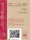 ข้อสอบธงคำตอบ ม. ราม LAW 4007 นิติปรัชญา