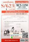 MCS1150 / MCS1100 / MC110 เฉลยการสื่อสารมวลชนเบื้องต้น
