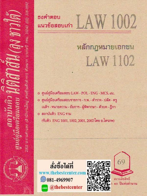 ข้อสอบเก่าธงคำตอบ LAW 1002 (LAW 1102) หลักกฎหมายเอกชน โดย นิติสาสน์ ลุงชาวใต้