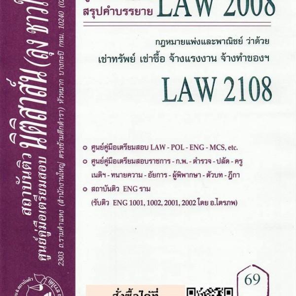 สรุปคำบรรยาย LAW 2008 (LAW 2108) กฎหมายแพ่งและพาณิชย์ว่าด้วยเช่าทรัพย์ เช่าซื้อ จ้างแรงงาน จ้างทำของฯ