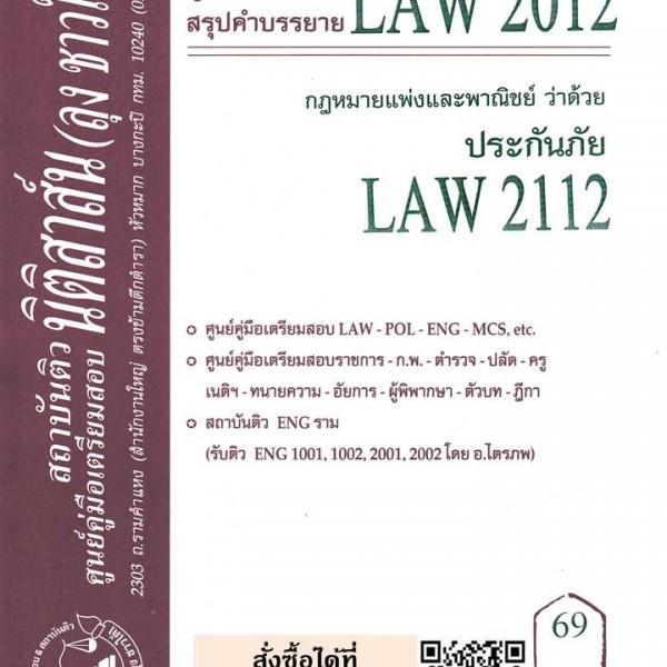 สรุปคำบรรยาย LAW 2012 (LAW 2112) กฎหมายแพ่งและพาณิชย์ว่าด้วยประกันภัย
