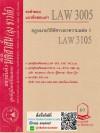 ข้อสอบเก่าธงคำตอบ LAW 3005 (LAW 3105) กฎหมายวิธีพิจารณาความแพ่ง 1