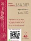 ข้อสอบธงคำตอบ LAW 3012 (LAW 3112) กฎหมายปกครอง
