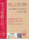 ข้อสอบธงคำตอบ LAW 3008 (LAW 3108) กฎหมายวิธีพิจารณาความอาญา 2