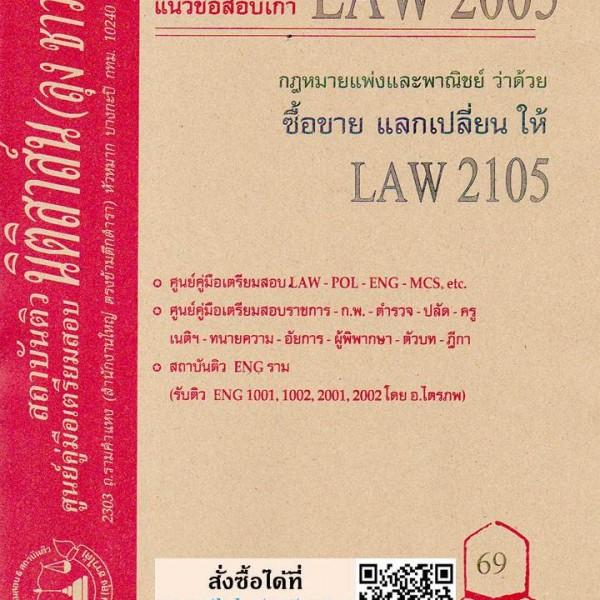 ข้อสอบเก่าธงคำตอบ LAW 2005 (LAW 2105) กฎหมายแพ่งและพาณิชย์ว่าด้วยซื้อขาย แลกเปลี่ยน ให้