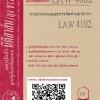 ข้อสอบธงคำตอบ LAW 4002 (LAW 4102) การว่าความและการจัดทำเอกสารฯ